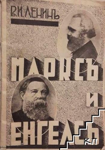 Марксъ и Енгелсъ