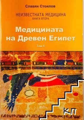 Неизвестната медицина. Книга 2: Медицината на Древен Египет