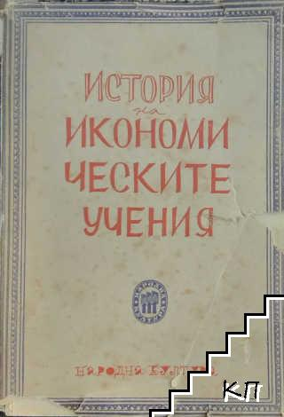 История на икономическите учения