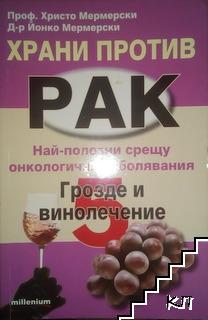Храни против рак. Книга 5: Грозде и винолечение