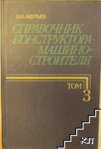 Справочник конструктора-машиностроителя в трех томах. Том 3