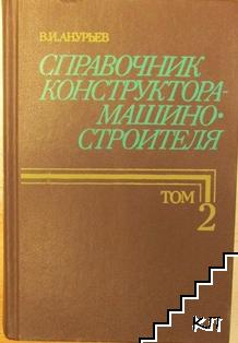 Справочник конструктора-машиностроителя в трех томах. Том 2