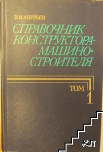 Справочник конструктора-машиностроителя в трех томах. Том 1