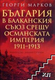 България в Балканския съюз срещу Османската империя 1911-1913