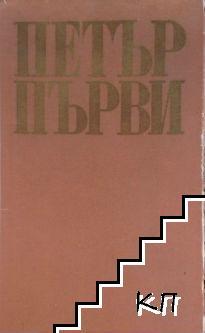 Петър Първи