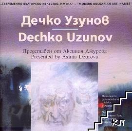 Съвременно българско изкуство. Имена: Дечко Узунов