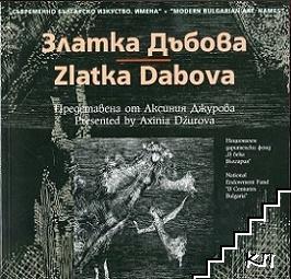 Съвременно българско изкуство. Имена: Златка Дъбова