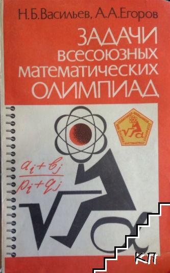 Задачи всесоюзных математических олимпиад
