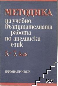 Методика на учебно-възпитателната работа по английски език в 5.-7. клас