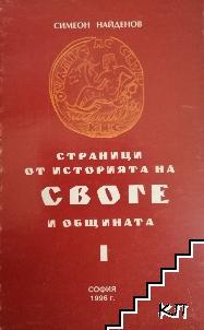 Страници от историята на Своге и общината. Том 1