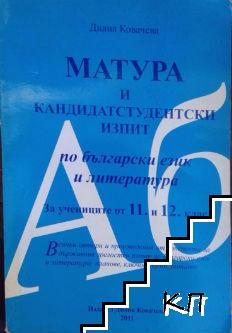 Матура и кандидатстудентски изпити по български език и литература за учениците от 11. и 12. клас