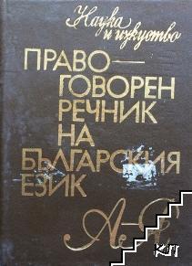 Правоговорен речник на българския език А - Я