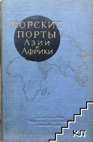 Морские порты Азии и Африки