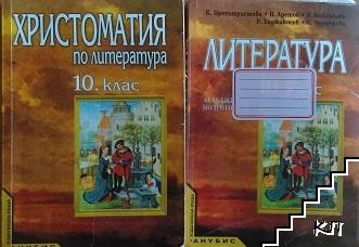 Литература и христоматия за 10. клас