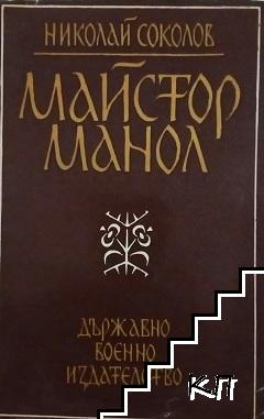 Майстор Манол