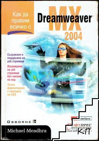 Как да правим всичко с Dreamweaver MX 2004