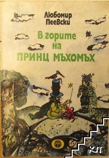 В горите на принц Мъхомъх