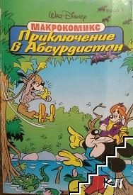Макрокомикс. Бр. 1 / 1993