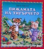 Пижамата на тигърчето