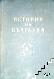 История на България в два тома. Том 2