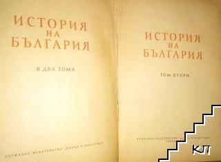 История на България в два тома. Том 2 (Допълнителна снимка 1)