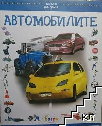 Искам да знам: Автомобилите