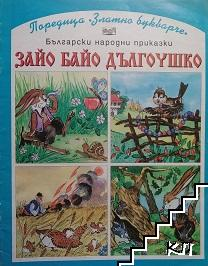 Зайо Байо Дългоушко