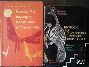 Въпроси на българското народно творчество / Българско народно поетично творчество