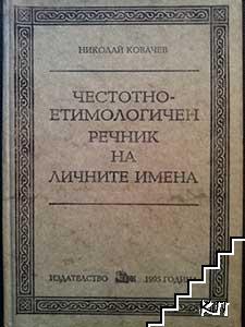 Честотно-етимологичен речник на личните имена в съвременната българска антропонимия