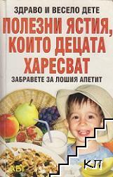 Полезни ястия, които децата харесват