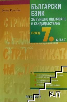 Български език за външно оценяване и кандидатстване след 7. клас