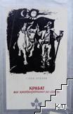 Крабат, или преобразяването на света