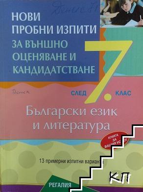 Нови пробни изпити за външно оценяване и кандидатстване след 7. клас. Български език и литература