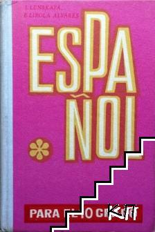 Español para el 10 grado
