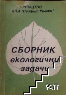 Сборник екологични задачи