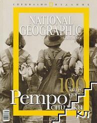 National Geographic - България: 100 най-добри ретро снимки. Специално издание