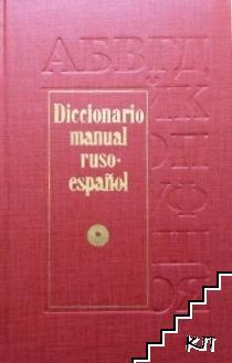 Diccionario manual ruso-español