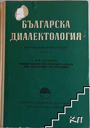 Българска диалектология. Книга 10