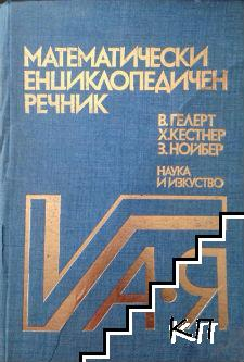 Математически енциклопедичен речник