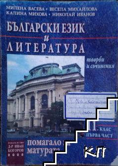Помагало за матура по български език и литература. Творби и съчинения. Част 1