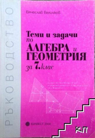 Теми и задачи по алгебра и геометрия за 7. клас
