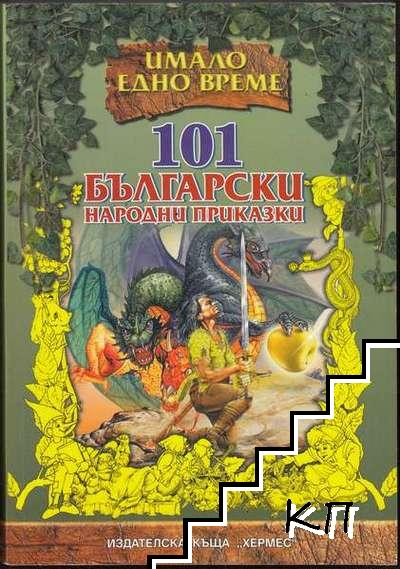101 български народни приказки