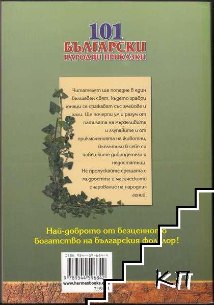 101 български народни приказки (Допълнителна снимка 1)