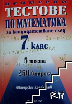 Примерни тестове по математика за кандидатстване след 7. клас