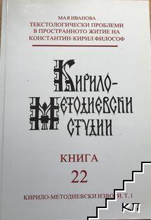 Кирило-Методиевски студии. Книга 22