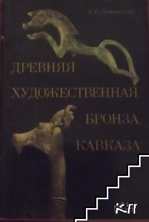 Древняя художественная бронза Кавказа в собрании Государственного Эрмитажа