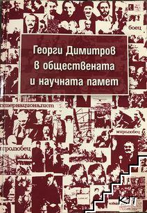Георги Димитров в обществената и научната памет