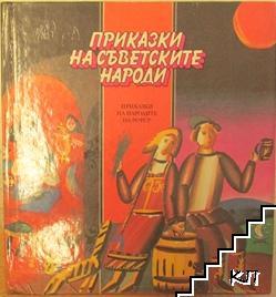 Приказки на съветските народи: Приказки на народите на РСФСР