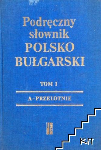 Наръчен полско-български речник с допълнение. Том 1