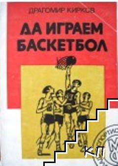 Да играем баскетбол